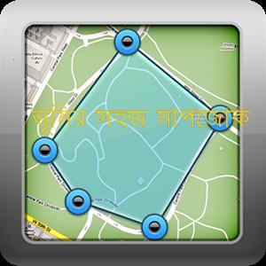 বাংলাদেশের জমি জমা ও ভূমির পরিমাপ জানুন এবং শিখুন একটি মাত্র  Android  অ্যাপ থেকে।