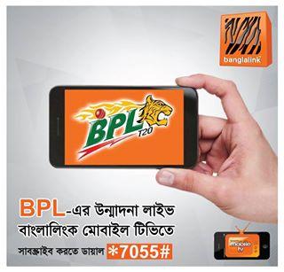 শুরু হচ্ছে BPL! সব খেলা দেখতে পারবে LIVE নিজের মোবাইলে।
