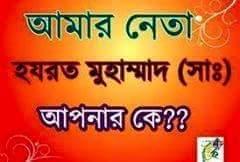 Quran Bangla (বাংলা) ডাওনলোড করে নিন। এবং আল্লাহর ইবাদত করুন।