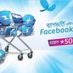 গ্রামীণফোন নিয়ে এলো ফাটাফাটি চারটি Facebook Packs!
