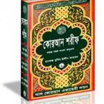 মুসলিম জাভা ইউজাররা নিয়ে নিন বাংলা ক্বোরআন শরীফ। don't miss it