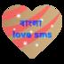 Love Sms Free.Apk [ভালবাসা প্রিয় মানুষ গুলার জন্য এই এপটির দরকার হতে পারে]