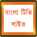 Best Small Android Tv App Watch All Bangladeshi Tv Channel