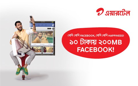 এখন তুমুল facebooking চলবে 200MB facebook pack এ!