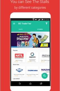 বাণিজ্য মেলার জন্য App DITF 2016 সমপূর্ন  ফ্রি!!!