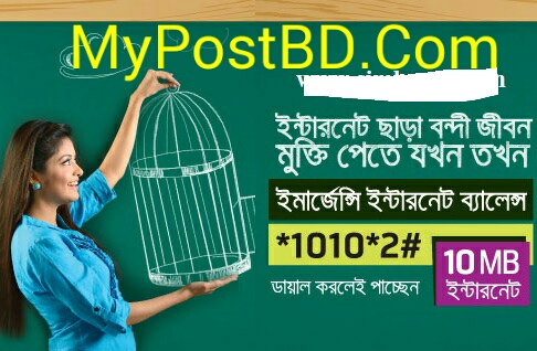Grameenphone 10MB Emergency Internet Balance! Dial *1010*2#