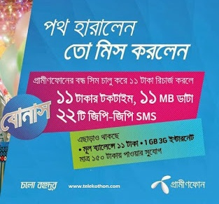 Grameenphone Today Offer 50mb,17 Sms and 17 Minute (GP-GP) Only at 6.72 Taka