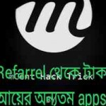 [Full Tutorial]প্রতি Refarrel এ ১০ টাকা আয় করুন। Wid screen shoot !!!