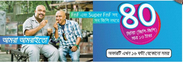 Fnf Super Fnf সহ গ্রামীনফোন দিচ্ছে মাত্র ১০ টাকায় পুরো ৪০ মিনিট সকল গ্রাহকদের জন্য