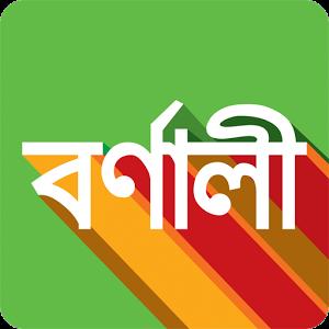 আপনার Android মোবাইল দিয়ে বাংলা লিখতে পারেন না? নিয়ে নিন অসাধারণ একটি বাংলা কিবোর্ড।