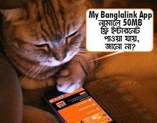 এবার মাই বাংলালিংক (My Banglalink) এপ রেজিস্ট্রেশন করলেই সাথে থাকছ্র ৫০ এম্বি ইন্টারনেট ফ্রি…(For Android)