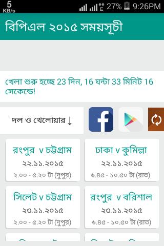 নিয়ে নিন গরম গরম বি পি এল -২০১৫ সময়সূচী (এপেক ফাইল)