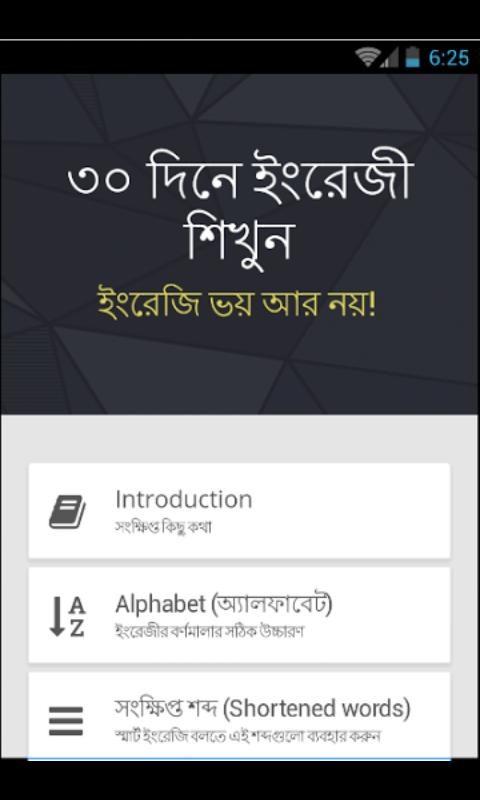 Spoken English & Learn English নামের Android Apps টি আপনার Phone এ Install করে English ভিতী দুর করে নিন চিরতরে। English শিখতে এই App টি আপনাকে Help করবেই Ingsha Allah