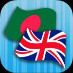 English To Bangla & Bangla To English Translation করে দিবে এবার আপনার Android Phone এর একটি App