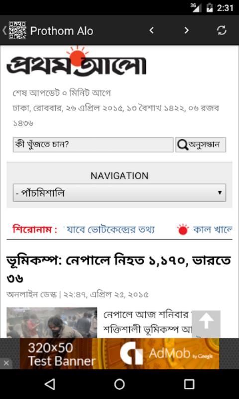 All Bangla Newspaper নিয়ে আসাধারণ একটি Android Application নিয়ে নিন আপনার কাজে আসবে
