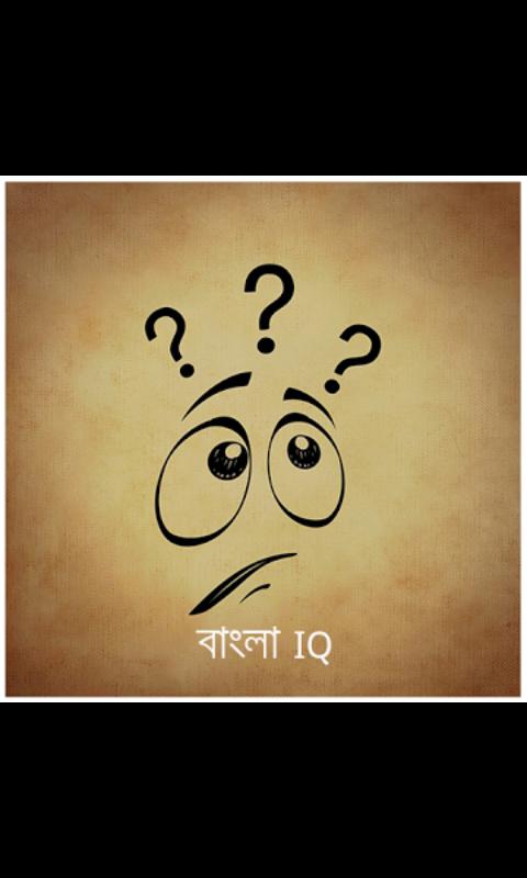 মজার মজার বুদ্ধিদীপ্ত প্রশ্ন ও উত্তর দিয়ে সাজানো হয়েছে – Bangla IQ Test App টি সাজানো হয়েছে। এই  App টি নিয়ে রাখুন।