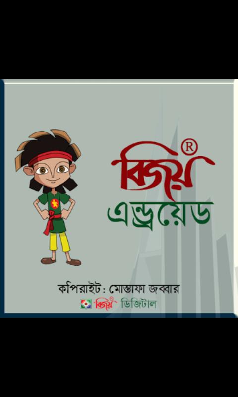 আপনার Android Phone এর জন্য নিয়ে নিন Original Bijoy Bangla Keyboard এর Update Version টি। আর বাংলা লিখুন একদম সহজেই