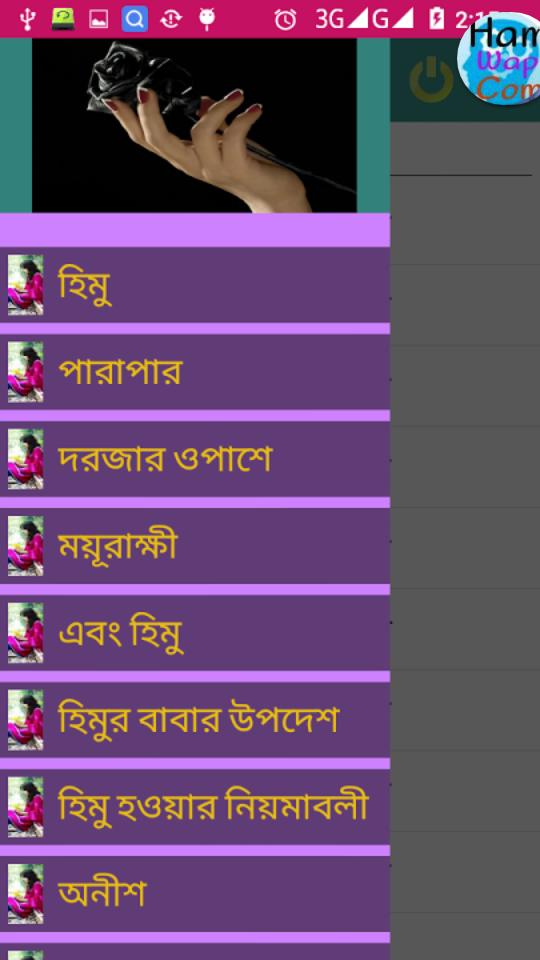 নিয়ে এলাম হুমায়ুন আহমেদের  বই সমগ্র Apps