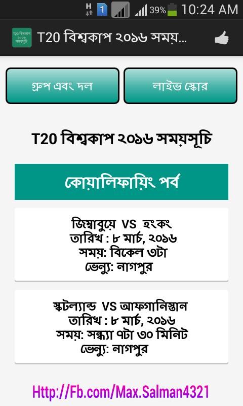 নিয়ে নিন T20 World Cup 2016 এর সকল খেলার সময়সূচী এর এন্ড্রুয়েড Software ….