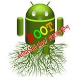 Root কী? রুট (root) নিয়ে আলোচনা :-
