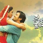 Download Chuye Dile Mon 2015 Bangla Full Movie Original HD