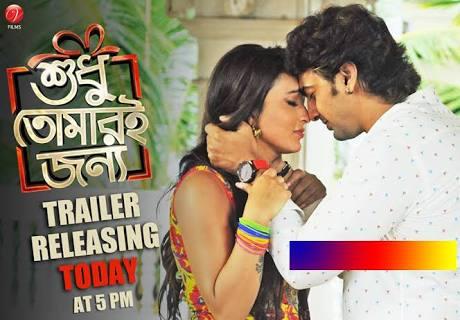 Download করে নিন Kolkata Movie Sudhu Tomari Jonno (2015)