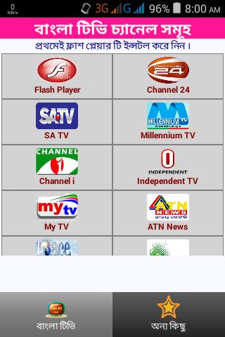 সরাসরি (লাইভ) টিভি দেখুন বাংলাদেশি সকল চ্যানেল যেকোন সময় (1.9MB app)