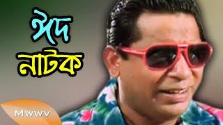 ডাউনলোড করে নিন নতুন নাটক Poshari ( 2015 ) Bangla Natok Ft . Mosharraf Karim & AKM Hasan