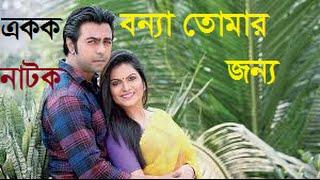 ডাউনলোড করে নিন নতুন নাটক Bangla Natok 2015 Bonna Tomar Jonno ft, Apurbo, Momo, Hasin