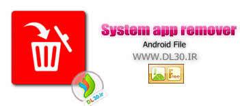 আপনার Android Phone এ অনেক System App আছে যেগুলো কোনো কাজে আসে না But Ram খেয়ে রাখছে। এবার এই সকল Apps গুলাকে Unistall করে দিন। দেখে নিন