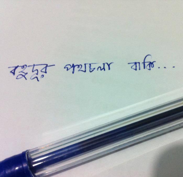 Rafiul Bari Chowdhury