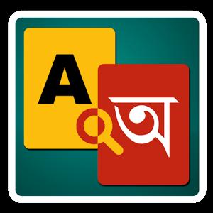নিয়ে নিন Android ফোনের জন্য চমৎকার একটি English 2 Bangla এবং Bangla 2 English ডিকশনারি।