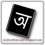 """আপনার অ্যান্ড্রয়েড মোবাইলে ব্যবহার করুন সেরা Bangla Dictionary apps""""Bangla Dictionary By Halal It.apk""""।ডাউনলোড করুন আর আপনার জ্ঞানকে করুন সমৃদ্ধ।"""