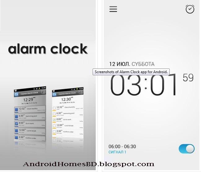 """সকালে ঘোম থেকে তারাতারি উঠার জন্য আপনার অ্যান্ড্রয়েড মোবাইলে ব্যবহার করন Alam Clock App""""Alarm Clock.apk""""।অসাধারনর্ এ্যাপ।"""