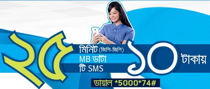 গ্রামীণফোন এখন দিচ্ছে ২৫ MB ইন্টারনটে, ২৫ মিনিট টকটাইম, ২৫টি  SMS এবং ২৫টি MMS মাত্র ১০ টাকায়!!