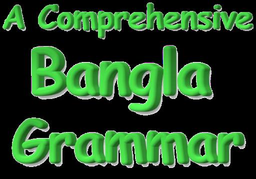 এডভান্স বাংলা ব্যাকরণ A Comprehensive Bangla Grammar যাতে থাকছে বাংলা ব্যাকরণ এর আদি থেকে অন্ত