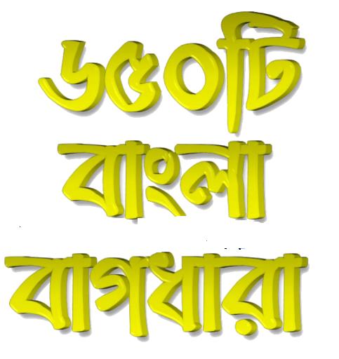 বাগধারা নিয়ে আর কোন সমস্যা নয়। নিয়ে নিন ৬৫০ টির ও বেশি বাংলা বাগধারা 650 Bangla Bagdhara