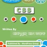 CSS Bangla eBook (সি এস এস বাংলা) By Abdullah Al Faruk