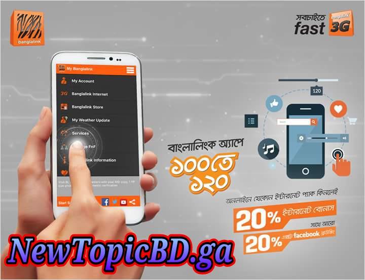 Banglalink App বা website থেকে যেকোনো Internet pack কিনলেই পাবে ২০% ইন্টারনেট বোনাস এবং ২০% এক্সট্রা Facebook ব্রাউজিং।
