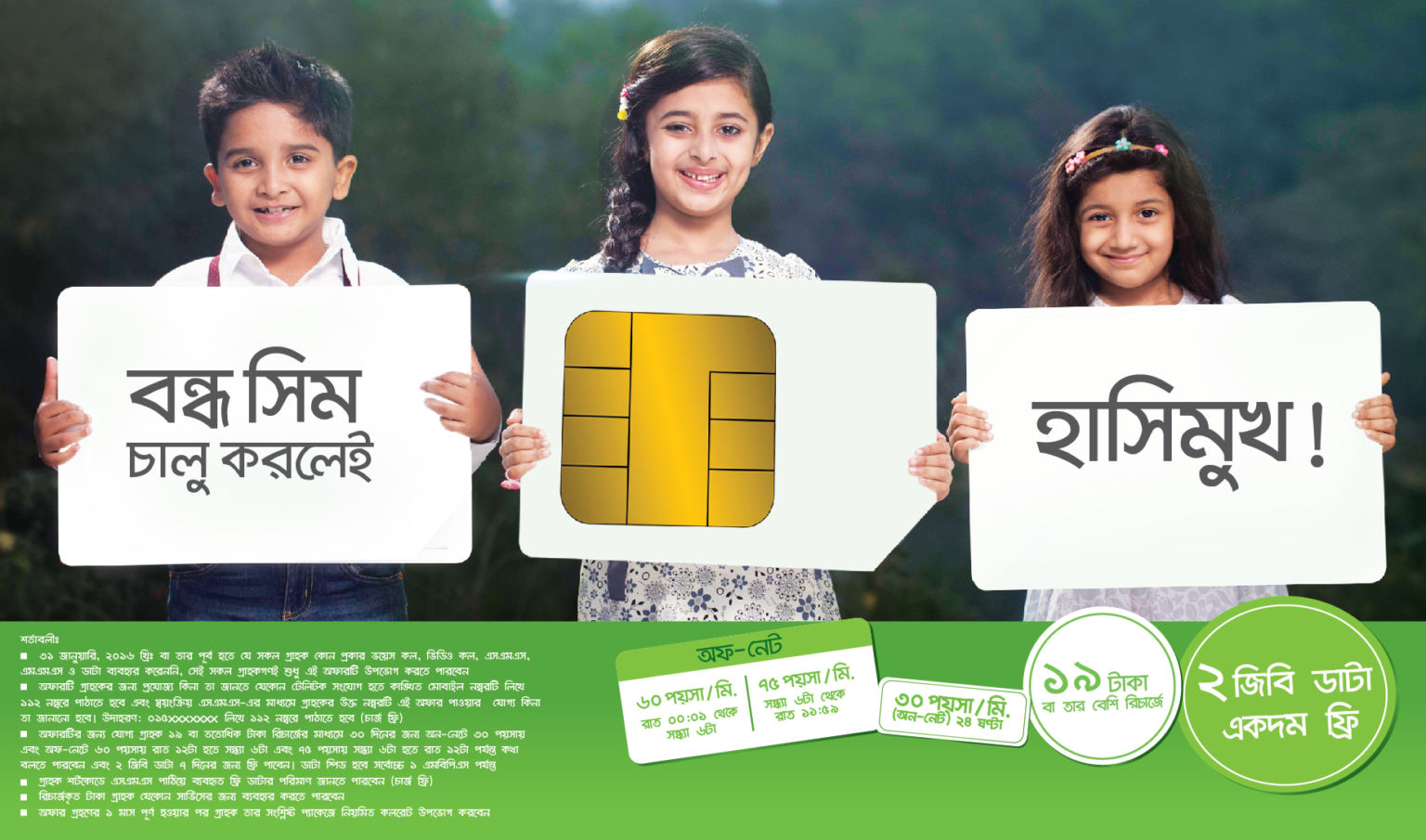 Teletalk Closed SIM offer  recharge at least Tk.19 or more and he/she will get 2GB data(24 Hours usage facility) with a validity of 7 days.