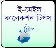 হাজার হাজার ই-মেইল সংগ্রহ করুন মাত্র কয়েক মিনিটে