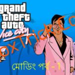 [GTA Vice City][Modding] Vice City Game এ এবার হোন Unwanted! আর খাবেননা পুলিশ কেস স্টার। [Mod Part -1(No Wanted)]