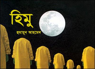 """নিয়ে নিন হুমায়ুন আহমেদে এর বিখ্যাত সৃষ্টি """"হিমু"""" সিরিজের বেশ কিছু PDF বই! (পর্ব-১)"""