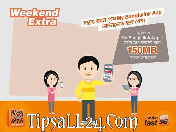 শুক্রবার অথবা শনিবার My Banglalink App এ সাইন আপ করলেই পাবে 150MB বোনাস (মেয়াদ ৩ দিন) ইন্টারনেট সম্পূর্ণ ফ্রী।
