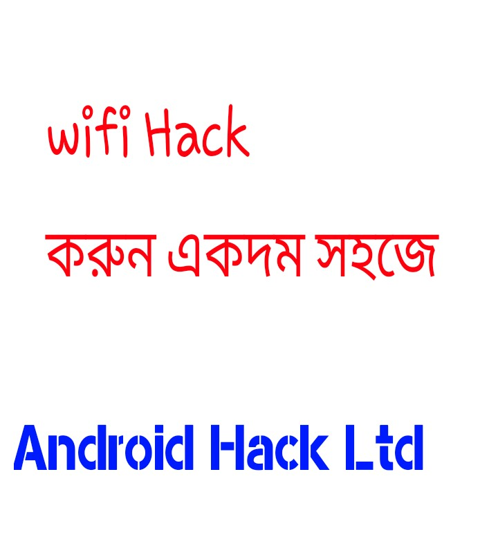 মোবাইল দিয়েই WiFi Password বের করে ফেলুন