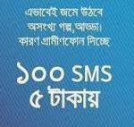 জিপি তে দারুন SMS অফার 5 টাকায় 500 sms এবং 20 টাকায় 5000 SMS