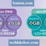 এয়ারটেলে ইন্টারনেটে বাম্পার বোনাস ! ৩৯৮ টাকা রিচার্জে ২.৫GB প্যাকে ১.৫GB বোনাস! ৫১৭টাকা রিচার্জে ৩GB প্যাকে ২GB বোনাস!