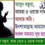 জুম্মাহর আমল -5 – Jummah Amal –5