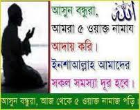 জুম্মাহর আমল -3 – Jummah Amal –3
