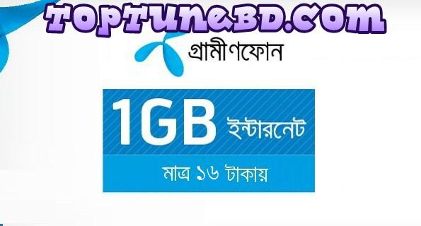 গ্রামীনফোনে পাচ্ছেন মাত্র ১৬ টাকায় ১জিবি 3G ডাটা!!